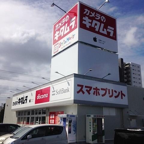 Kitamura l Okinawa Hai!