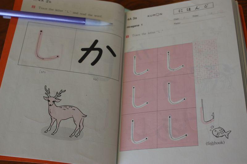 learning japanese at kumon okinawa hai. Black Bedroom Furniture Sets. Home Design Ideas
