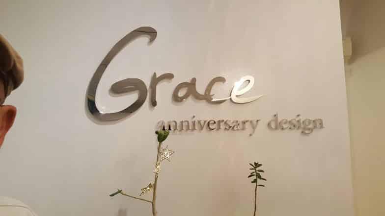 Grace Anniversary Design