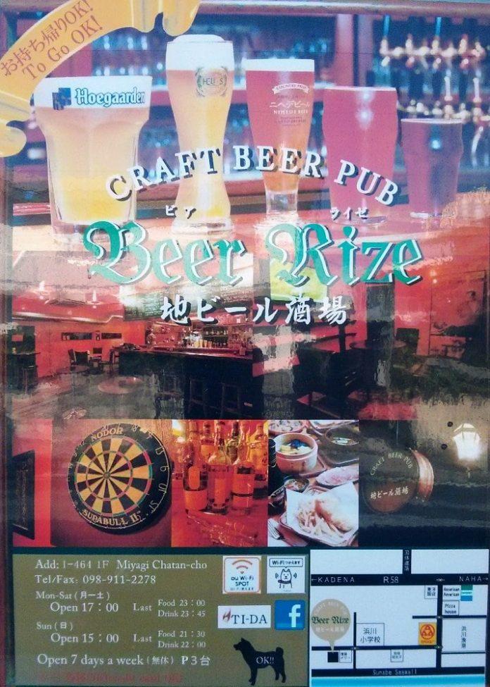 Beer Rize l Okinawa Hai!