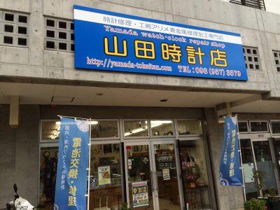 Yamada Tokeiten l Okinawa Hai!