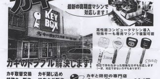 Key Box l Okinawa Hai!