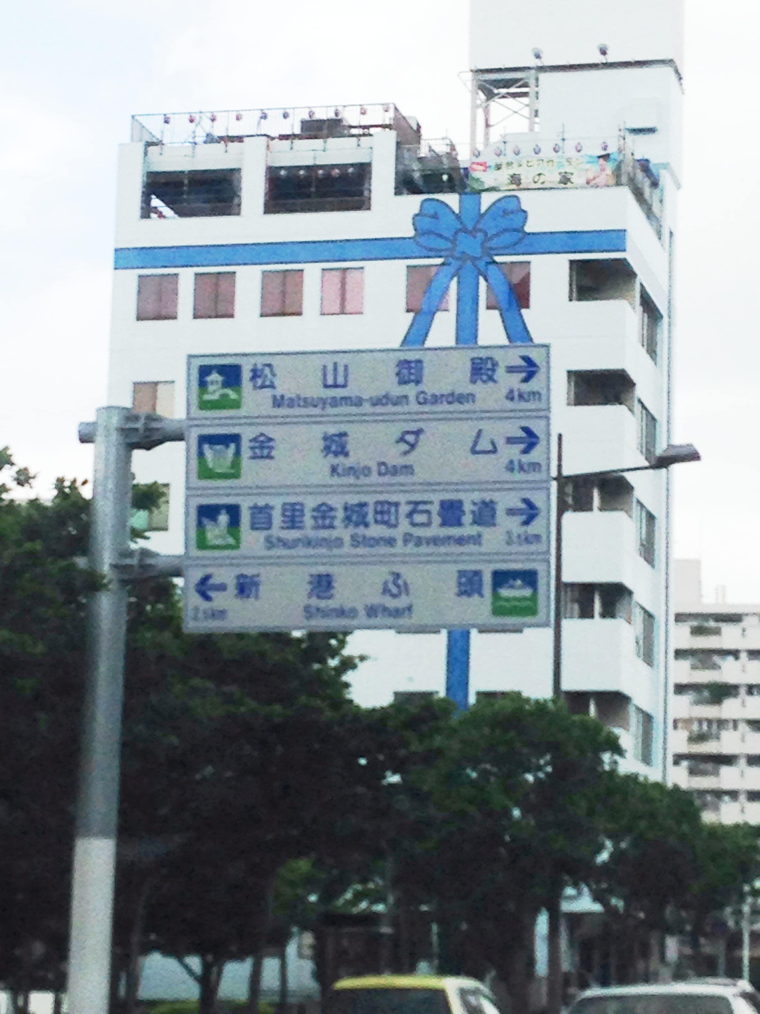 Kinjocho Stone Pavement l Okinawa Hai!