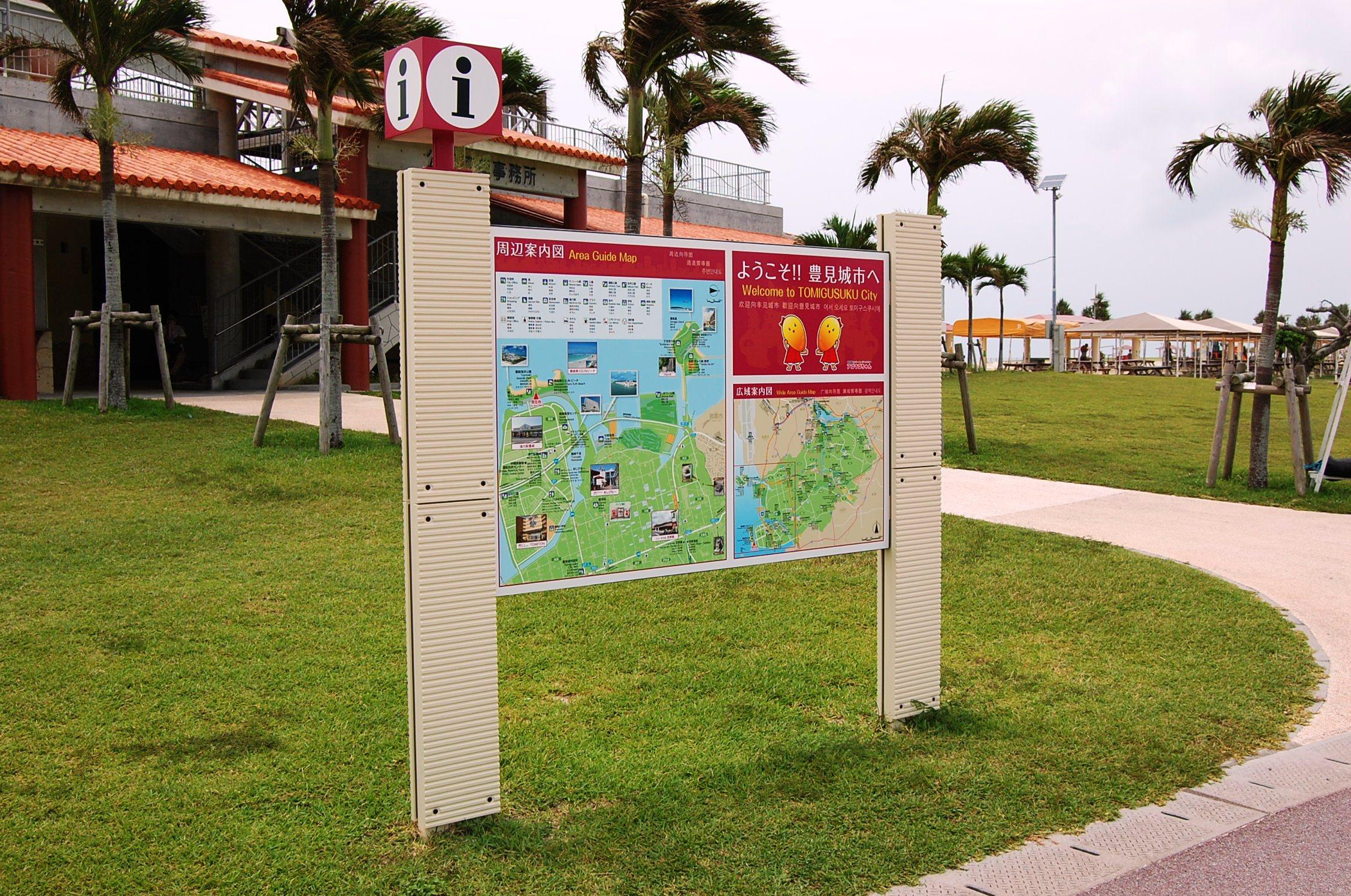 Toyosaki Comprehensive Park l Okinawa Hai!