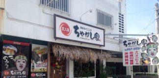 Chakashiya Restaurant l Okinawa Hai!