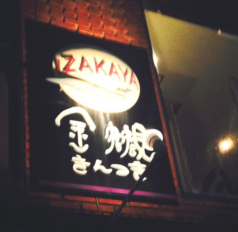 Kintsuki Izakaya l Okinawa Hai!