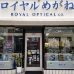 Royal Optical Co. l Okinawa Hai!