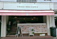 Hale Noa Cafe l Okinawa Hai!