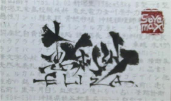 Art by Soyamax l Okinawa Hai!