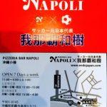 Napoli Pizzeria Bar l Okinawa Hai!