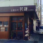 Karen | Okinawa Hai