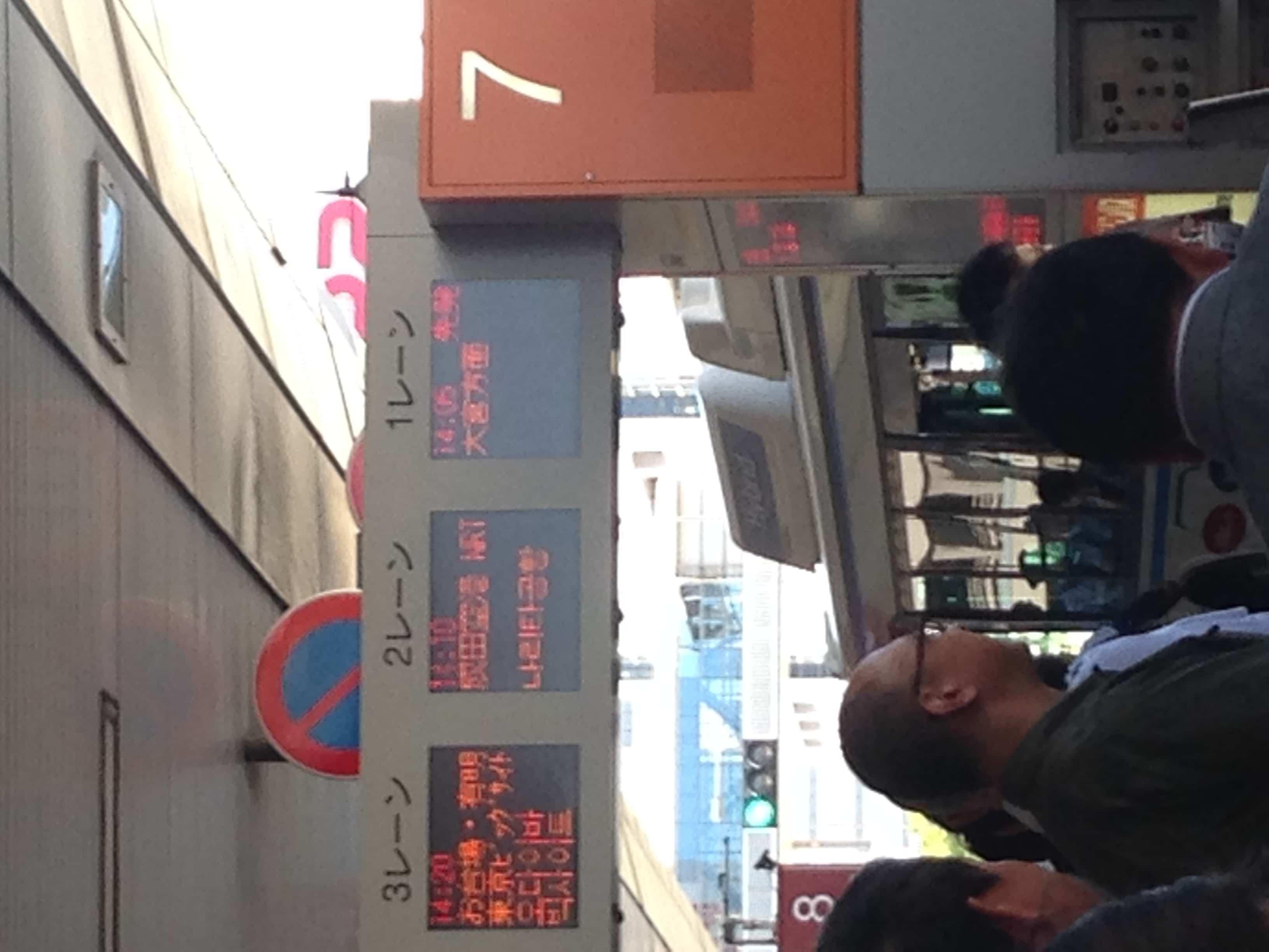 Haneda to Narita Transfer | Okinawa Hai!