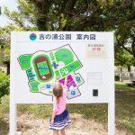 Yoshinoura Park | Okinawa Hai!