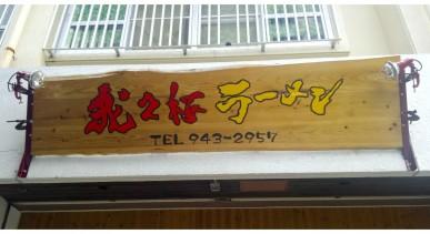 Gajiro Ramen and Vintage Shop | Okinawa Hai!