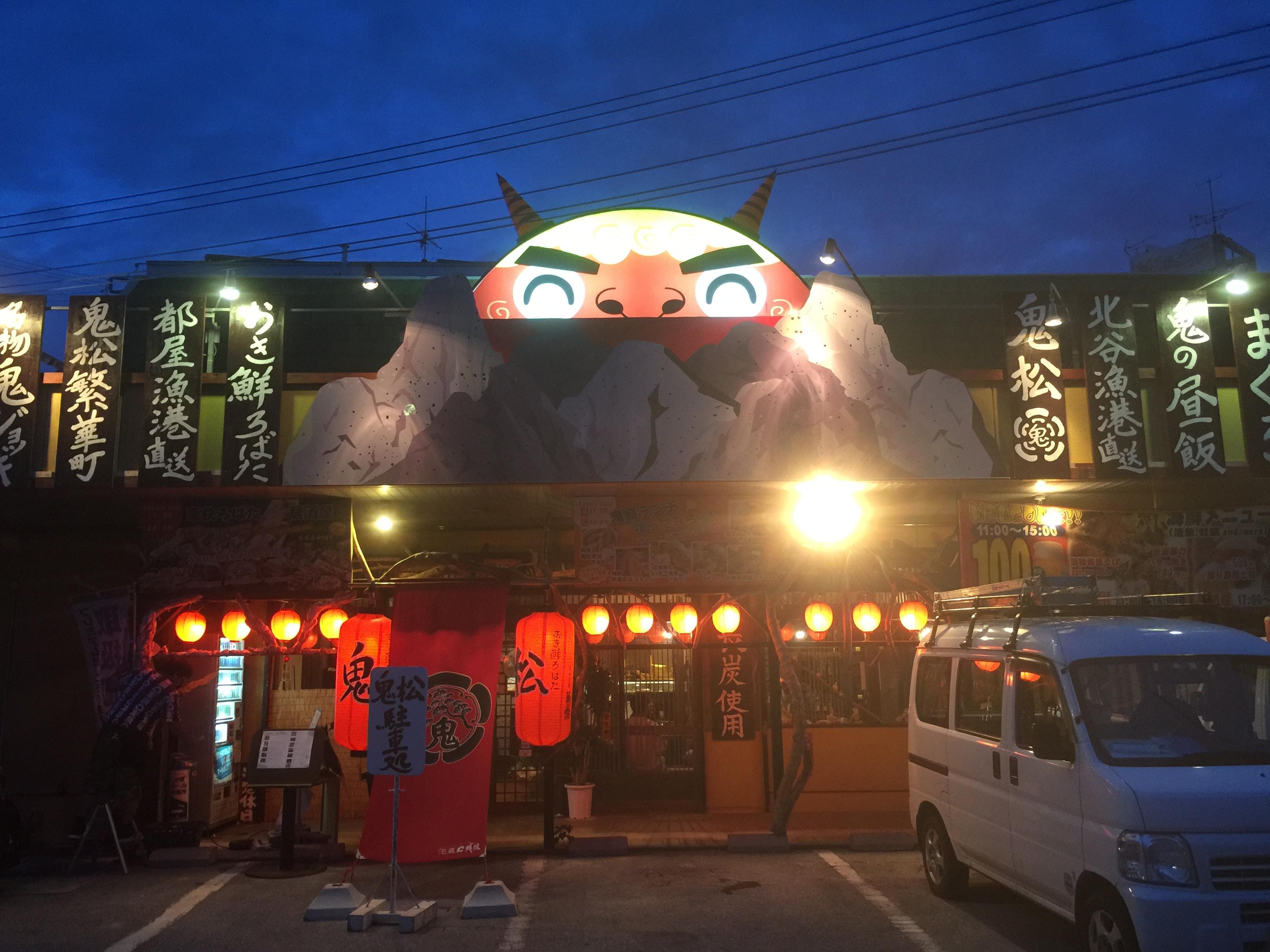 Onamatsu | Okinawa Hai