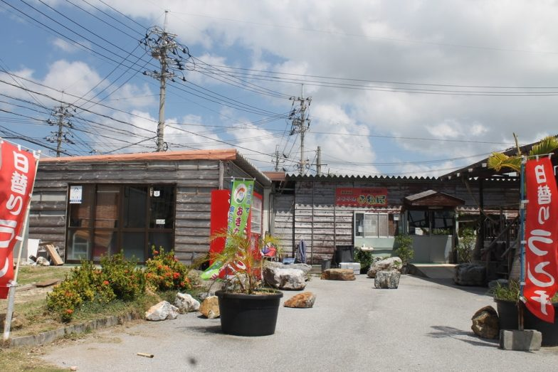 Osakanaya | Okinawa Hai