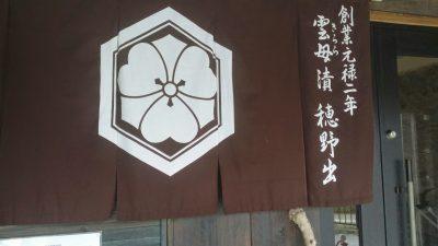 Hachiren | Okinawa Hai!