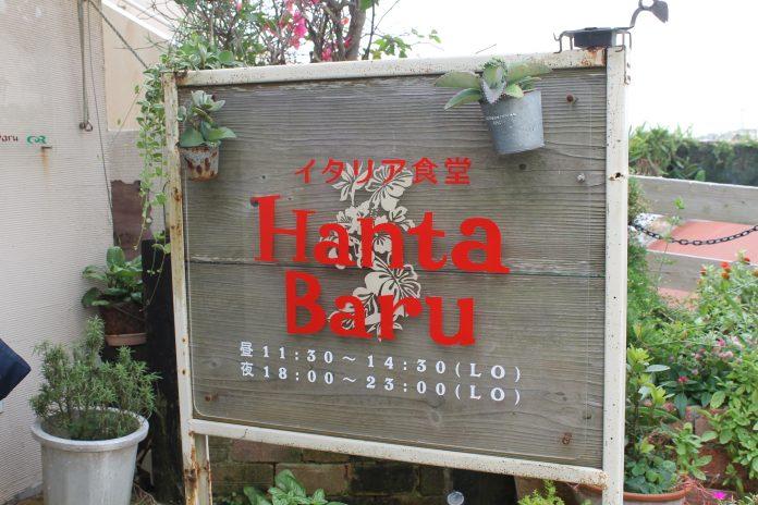Hanta Baru | Okinawa Hai!