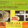 Ayurveda | Okinawa Hai!