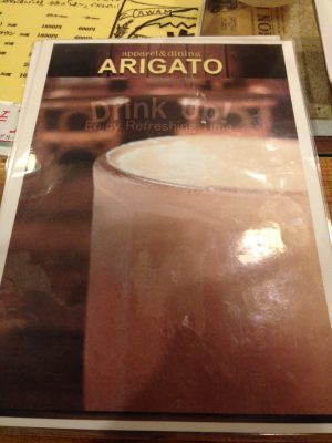 Arigato | Okinawa Hai