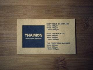 Thaimon Relaxation   Okinawa Hai!