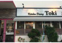 Kitchen Dining Toki | Okinawa Hai!