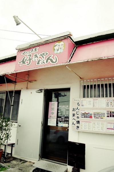 Sukiyanen Okonomiyaki