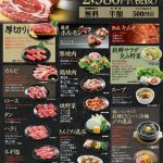 Yakiniku King Menu