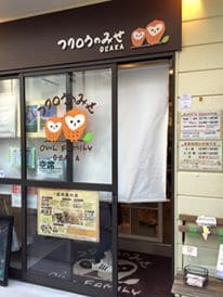 Owl Cafe 2