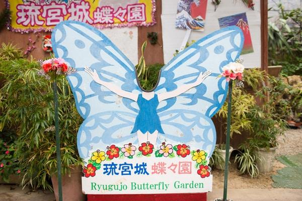 Ryugujo Butterfly Garden_-7