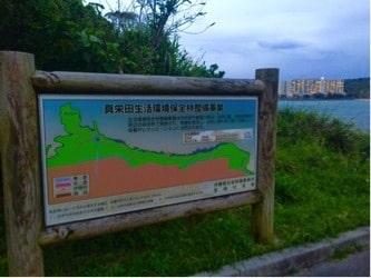 Cape Maeda16
