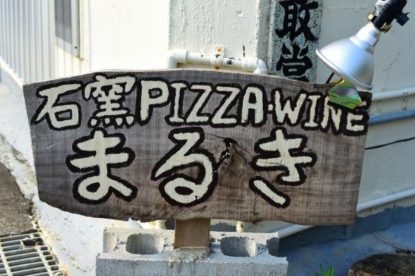 Maruki Sign 600