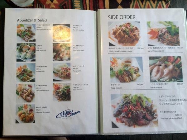 ThaiCoon restaurant menu