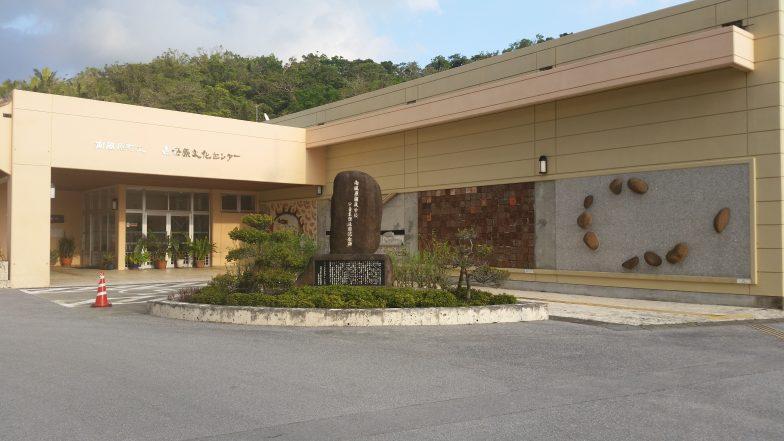 Haebaru War Museum