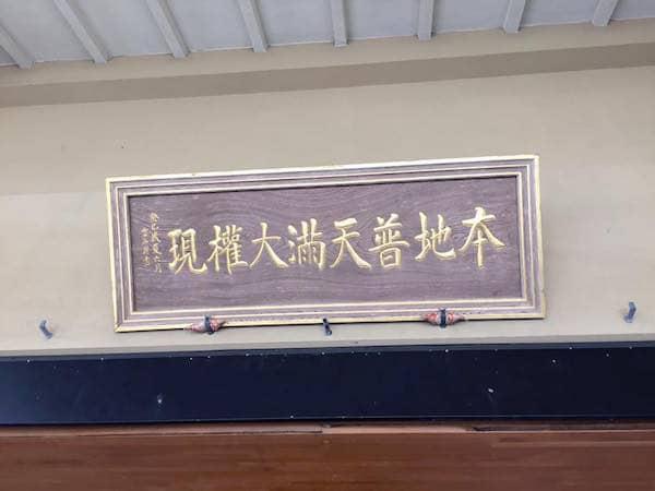Jingū-ji Temple